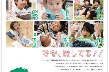 HSP/HSC映画講演会チラシ