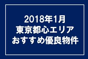 2018年㋀ 東京都心エリアおすすめ優良物件