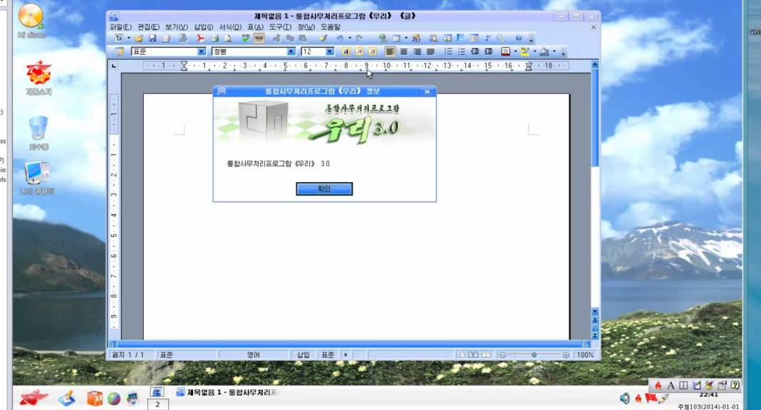 maxresdefault - Linux Based Red Star OS of North Korea can be Hacked by just a Link