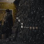 Kwon Jinah releases lovely teaser video for 'This Winter'!