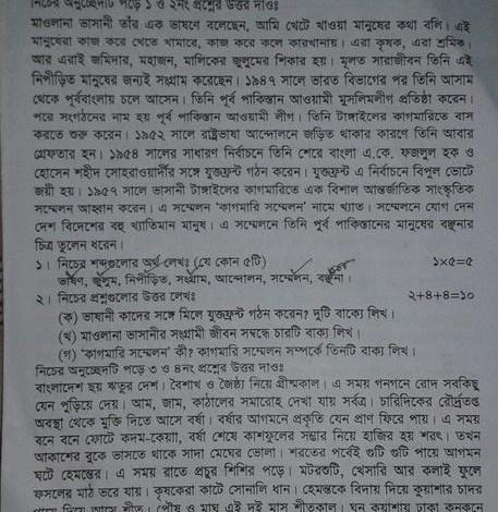 PSC Bangla Question Out 2019