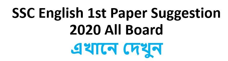 SSC English 1st Paper Suggestion 2020 All Board