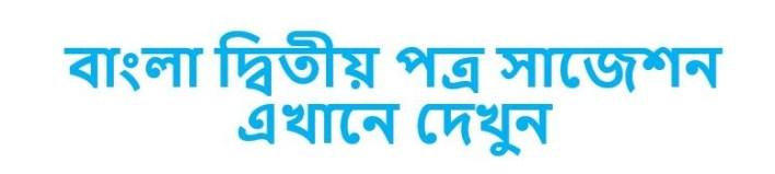 SSC Bangla 2nd Paper Suggestion 2020 All Board