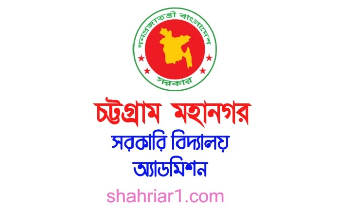 Chittagong Govt School Admission Circular 2021 & Lottery Result 2021 PDF Download