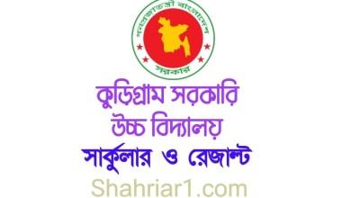 Kurigram Govt High School Admission Circular 2021 & Lottery Result 2021 PDF Download