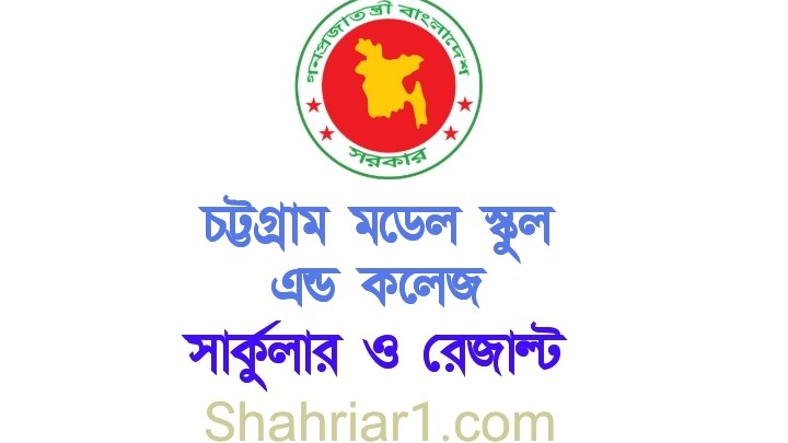 Chittagong Model School and College Admission Circular 2021 & Lottery Result 2021 PDF Download
