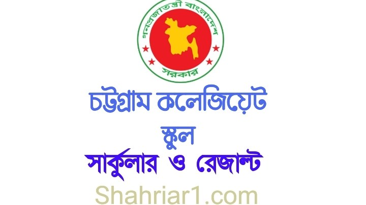 Chittagong Collegiate School Admission Circular 2021 & Lottery Result 2021 PDF Download
