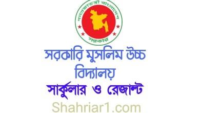 Govt Muslim High School Admission Circular 2021 & Lottery Result 2021 PDF Download