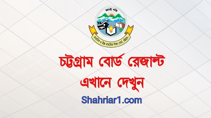HSC Result 2020 Chittagong Board Marksheet & Number Subjectwise Download by Online, SMS, App