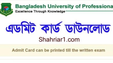 BUP Admission Admit Card Download 2021 for Written Exam of Bangladesh University of Professionals in 2020-21