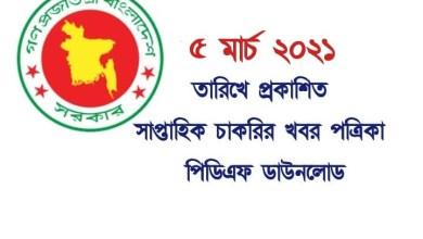 Saptahik Chakrir Khobor 05 March 2021 PDF
