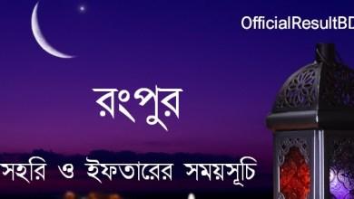রংপুর জেলার সেহরি ও ইফতারের সময়সূচি ২০২১ Ramadan Calendar 2021 Rangpur Sehri & Iftar Time