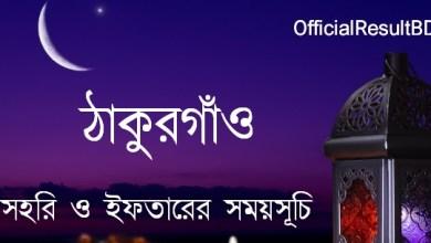 ঠাকুরগাঁও জেলার সেহরি ও ইফতারের সময়সূচি ২০২১ Ramadan Calendar 2021 Thakurgaon Sehri & Iftar Time