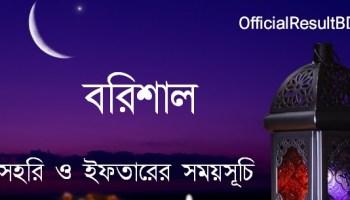 বরিশাল জেলার সেহরি ও ইফতারের সময়সূচি ২০২১ Ramadan Calendar 2021 Barishal Sehri & Iftar Time