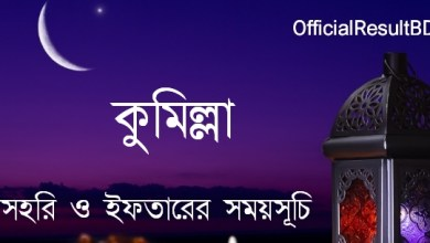 কুমিল্লা জেলার সেহরি ও ইফতারের সময়সূচি ২০২১ Ramadan Calendar 2021 Comilla Sehri & Iftar Time