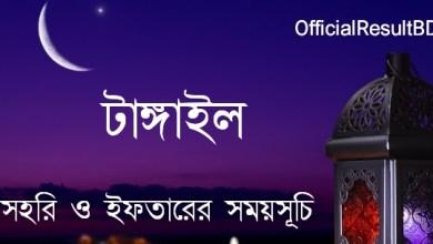 টাঙ্গাইল জেলার সেহরি ও ইফতারের সময়সূচি ২০২১ Ramadan Calendar 2021 Tangail Sehri & Iftar Time