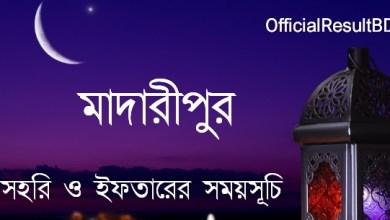 মাদারীপুর জেলার সেহরি ও ইফতারের সময়সূচি ২০২১ Ramadan Calendar 2021 Madaripur Sehri & Iftar Time