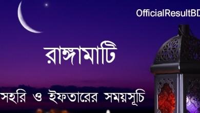 রাঙামাটি জেলার সেহরি ও ইফতারের সময়সূচি ২০২১ Ramadan Calendar 2021 Rangamati Sehri & Iftar Time