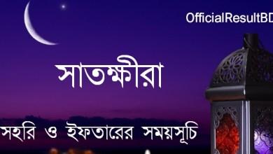 সাতক্ষীরা জেলার সেহরি ও ইফতারের সময়সূচি ২০২১ Ramadan Calendar 2021 Satkhira Sehri & Iftar Time