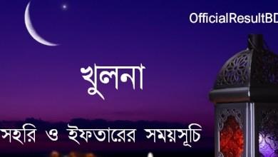 খুলনা জেলার সেহরি ও ইফতারের সময়সূচি ২০২১ Ramadan Calendar 2021 Khulna Sehri & Iftar Time