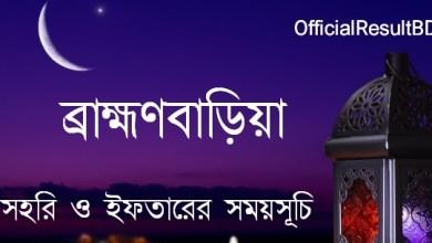 ব্রাক্ষণবাড়িয়া জেলার সেহরি ও ইফতারের সময়সূচি ২০২১ Ramadan Calendar 2021 Brahmanbaria Sehri & Iftar Time