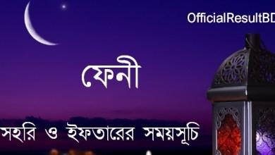 ফেনী জেলার সেহরি ও ইফতারের সময়সূচি ২০২১ Ramadan Calendar 2021 Feni Sehri & Iftar Time