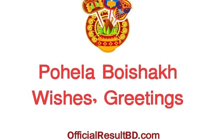Pohela Boishakh 2021 Wishes, Greetings, SMS, Message, Facebook Status