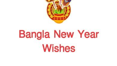 Bangla Shuvo Noboborsho 2021 Wishes, SMS, Message, HD Pictures | Bangla New Year 1428