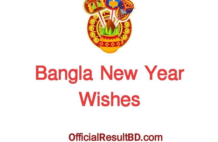 Bangla Shuvo Noboborsho 2021 Wishes, SMS, Message, HD Pictures   Bangla New Year 1428