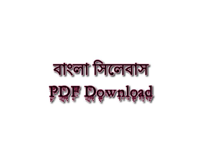 SSC Short Syllabus 2022 Bangla 1st paper & 2nd Paper pdf Download