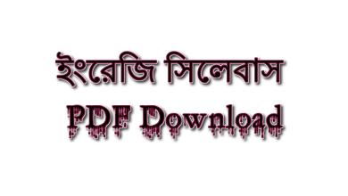 SSC Short Syllabus 2022 English 1st paper & 2nd Paper pdf download