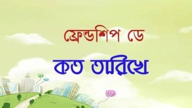 Friendship Day 2021 Date in Bangladesh International Friendship Day Celebration Date & Time
