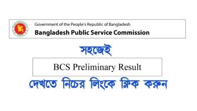 41 BCS Result 2021 PDF Download http://www.bpsc.gov.bd/