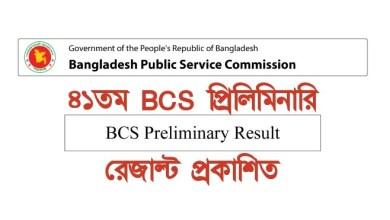 BCS Exam Result 2021 http://www.bpsc.gov.bd/