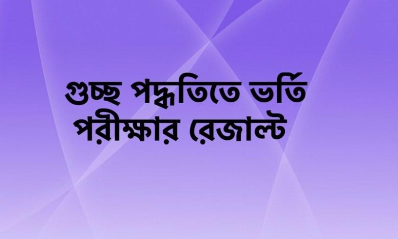 GST Admission Result 2021 www.gstadmission.ac.bd Result of Guccho Admission 2020-21