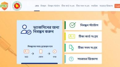 Surokkha gov bd Vaccine Card Download https://surokkha.gov.bd/vaccine-card