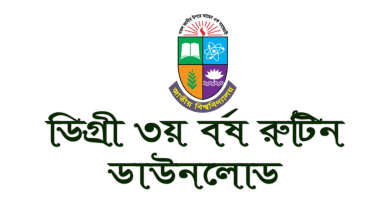 Degree 3rd Year Routine 2021 PDF Download Session 2016-17 BA/BSS Exam 2020