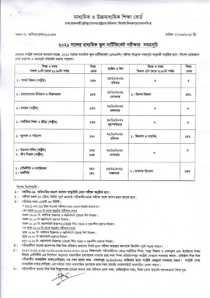 Dhaka Board Published SSC Exam Routine 2021