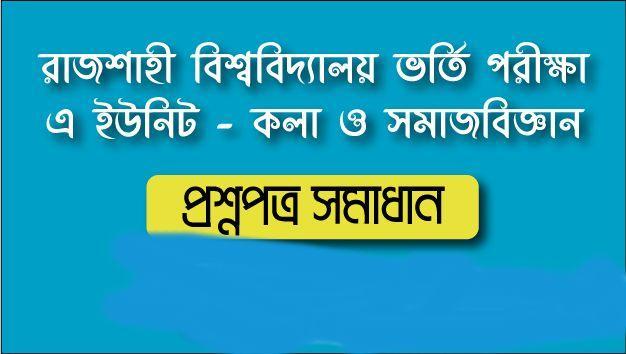 RU A Unit Question Solution 2021 Today Rajshahi University Admission Test 2020-21