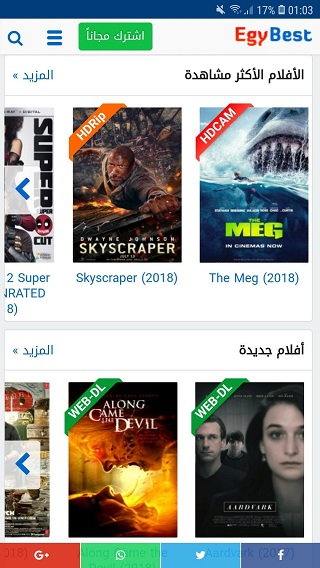 Screenshot-EgyBest-App