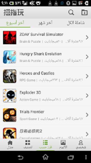 Screenshot-Muzhiwan-App