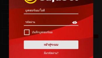 Screenshot of Dafabet Apk