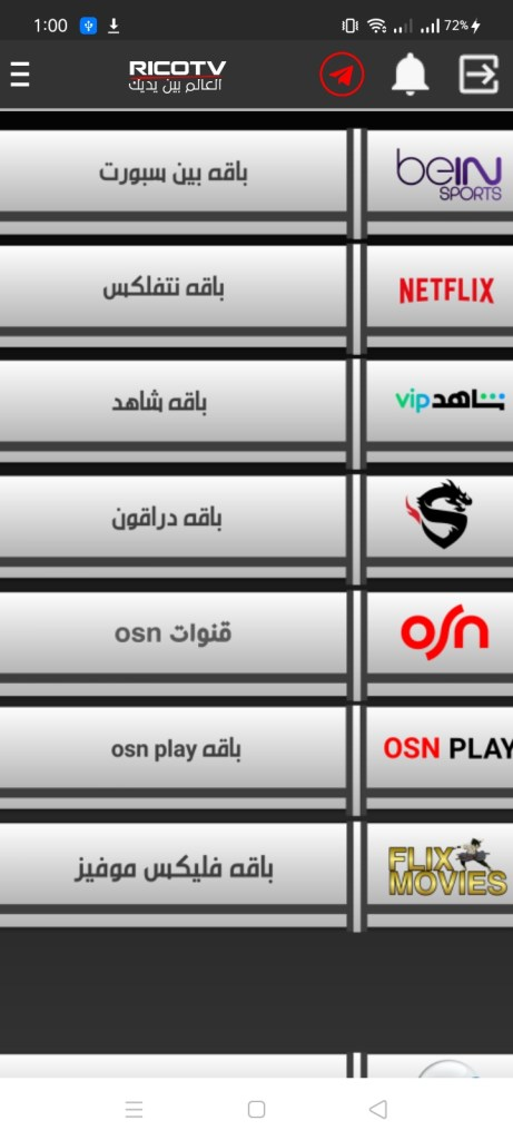 Screenshot of Rico TV Live Apk