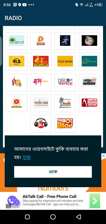 Screenshot of RTS TV Apk