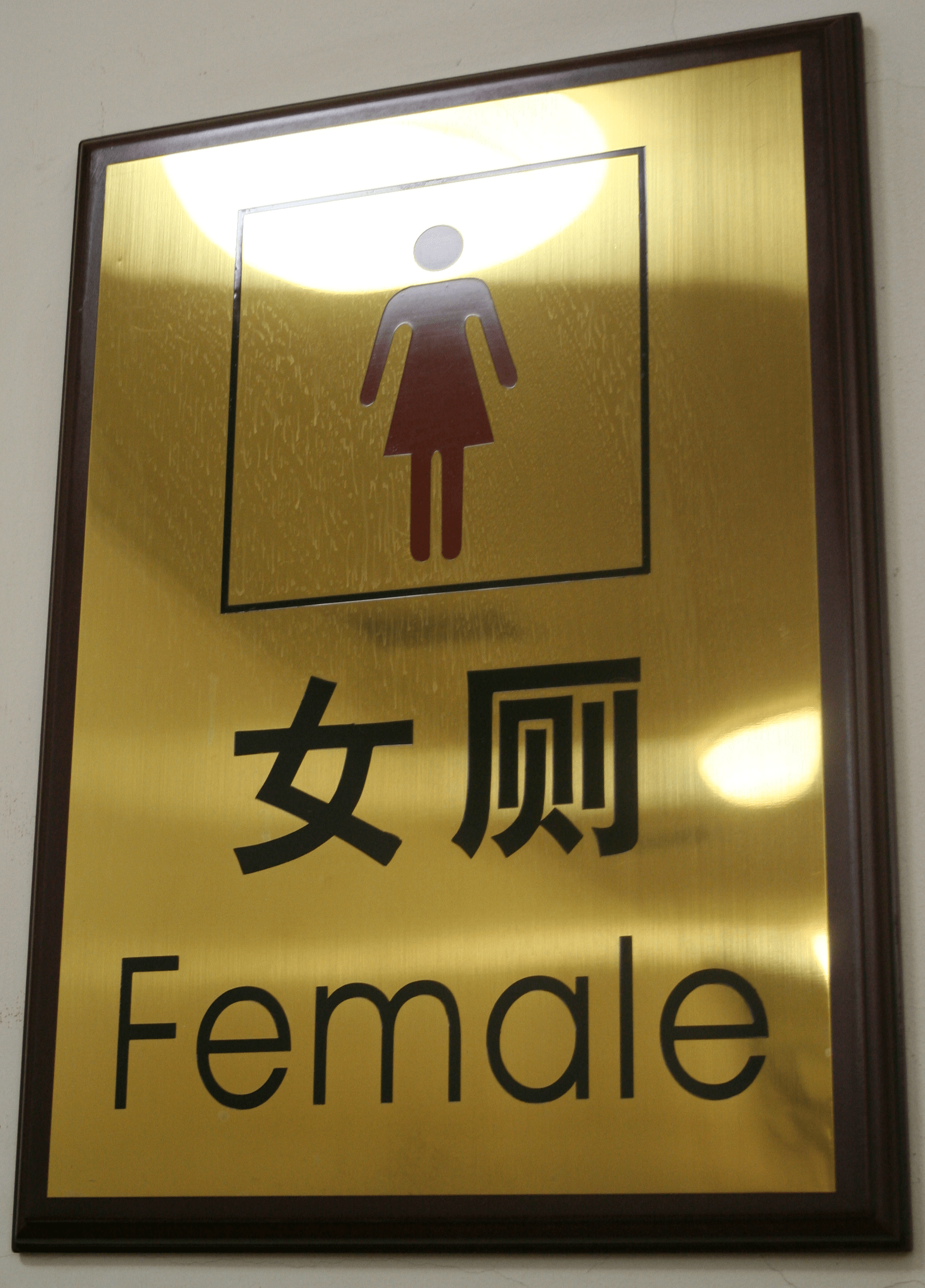 5 Things I Learned About Bathrooms in China
