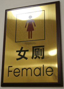 Restrooms in China