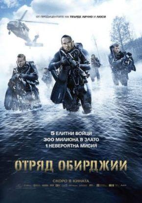 Renegades / Отряд обирджии (2017)