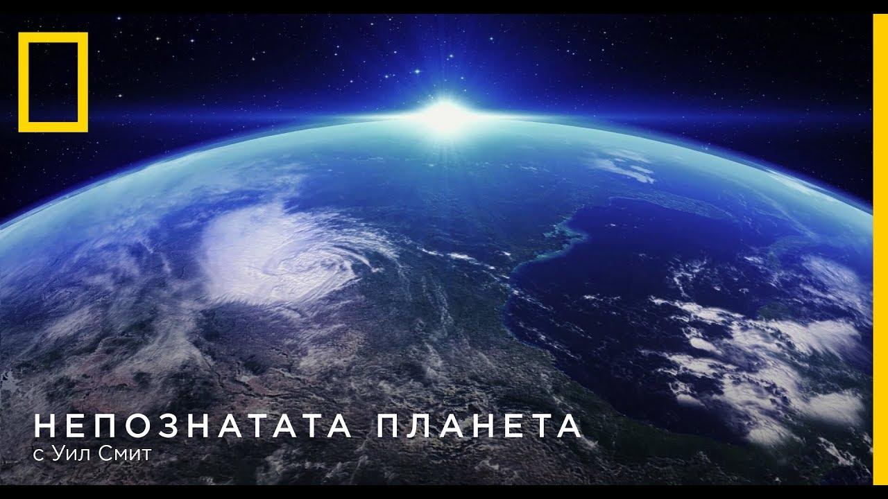 Непознатата планета: Без дъх (2018)