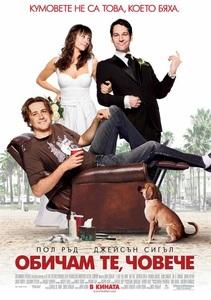 I Love You, Man / Обичам те, човече (2009)
