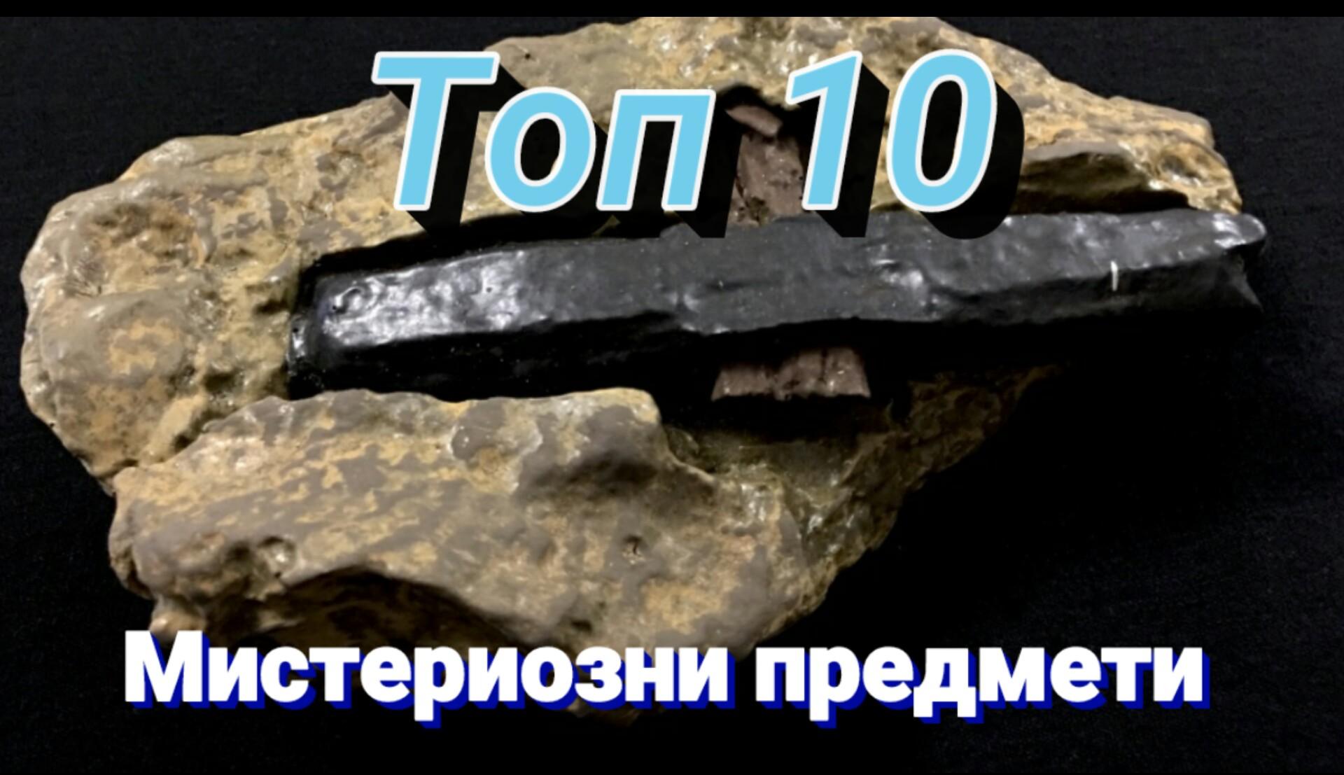 TOP 10 Мистериозни предмети